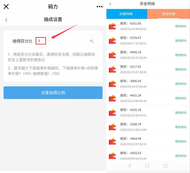 码力任务平台能靠谱吗?微信+QQ辅助无限代模式赚钱吗?