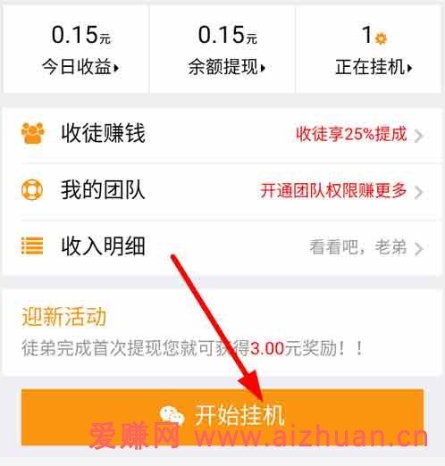 小龙虾微信挂机自动赚App,挂机自阅提现秒到,无限代收益