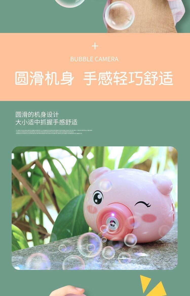 义乌电动小猪泡泡机玩具抖音同款网红少女心儿童卡通全自动吹泡泡相机代理