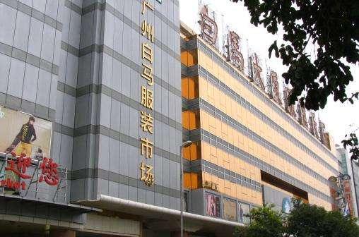 广州白马服装资源群,广州服装微信群、服装行业微信群